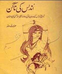 Undlas Ki Nagin By Inayatullah History Book Pdf