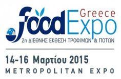 Ξεκίνησε το Σάββατο 14 Μαρτίου, η 2η FOOD EXPO GREECE, η μεγαλύτερη έκθεση για τα Τρόφιμα & Ποτά, η οποία θα διαρκέσει μέχρι τη Δευτέρα 16 Μαρτίου στο εκθεσιακό κέντρο Metropolitan Expo. Μία έκ...