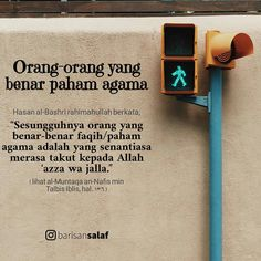 Islamic Inspirational Quotes, Islamic Quotes, All About Islam, Islam Muslim, Self Reminder, Muslim Quotes, Cafe Design, Deen, Quran
