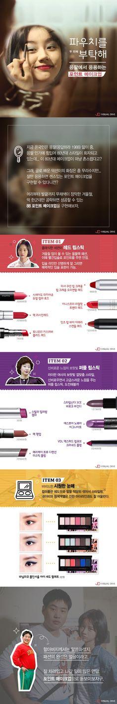 응팔에서 응용하는 포인트 메이크업 [카드뉴스] #Makeup / #Cardnews ⓒ 비주얼다이브 무단 복사·전재·재배포 금지