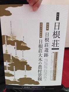 日根荘遺跡 展覧会