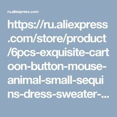 https://ru.aliexpress.com/store/product/6pcs-exquisite-cartoon-button-mouse-animal-small-sequins-dress-sweater-coat-accessories-sequined-applique-patches-for/1755382_32777991608.html
