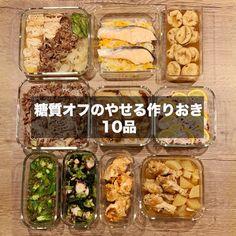 糖質オフのやせる作りおき10品 | MUMUBLOG Powered by Ameba Crockpot Recipes, Diet Recipes, Cooking Recipes, Healthy Recipes, Diet Meal Plans, Meal Prep, Low Carb Diet, Food Menu, Meals For One