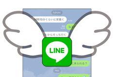 LINEが重い人!超カンタンに解消できる方法があるんです   Domani