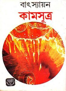 download free bengali books