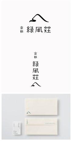 京都 緑風荘 Typo Logo Design, Brand Identity Design, Typography Logo, Branding Design, Lettering, Name Card Design, Word Design, Design Package, Tea Logo