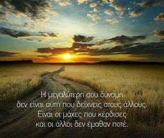 Greek Quotes, Beautiful Words, Texts, Graffiti, Poetry, Thoughts, Mountains, Sunset, Sayings