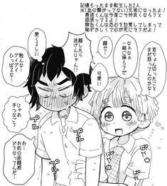 獪善。とんでもないタイミングで初恋に気付いてしまってわたわたする獪くん。※17巻ネタpic.twitter.com/evDBR8D8og Manga Anime, Anime Art, Familia Anime, Demon Hunter, Slayer Anime, Disney Quotes, Cry Baby, Manhwa, Chibi