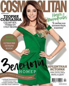 Nadya Dorofeeva - Cosmopolitan Magazine Cover [Ukraine] (April 2017)