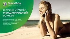 В Крыму отменён международный роуминг от «Мегафон»! #крым #роуминг #красивыеномера #ТопНомер #Билайн #Мегафон #МТС #сотовыйоператор #Новости