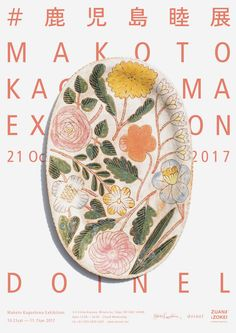 """# Kagoshima Sakai Exhibition"" held at Dwanel in Kita Aoyama, Tokyo. Focusing on handmade pottery works Dm Poster, Poster Layout, Print Layout, Typography Poster, Poster Prints, Graphic Design Posters, Graphic Design Typography, Graphic Design Inspiration, Web Design"