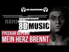 RADIO TAPOK - Mein Herz Brennt (Rammstein) (8D MUSIC) - YouTube