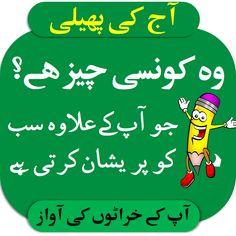 Urdu Paheliyan, Paheliyan with answers in Urdu, Riddles in Urdu, Confused questions in Urdu Tough Riddles, Funny Riddles, Riddles With Answers, Confusing Questions, Funny Questions, This Or That Questions, Best Quotes In Urdu, Urdu Quotes, Funny Puzzles