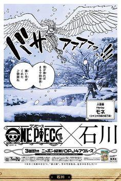 One Piece 石川:モネ
