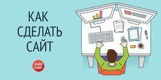 Как научиться делать сайты: 30+ обучалок - http://lifehacker.ru/2015/06/09/kak-delat-sajty/