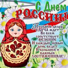 <<12 июня - День России>>