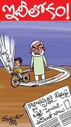 #Cartoon for #Manam #Paper #CBN #Modi #AP #TDP #MP #development