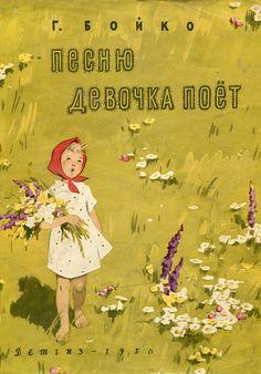 """kid_book_museum: Бойко Г. """"Песню девочка поёт"""" (Детгиз, 1958)"""