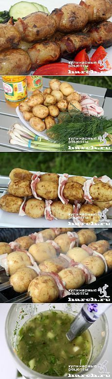 Шашлык из картофеля | Харч.ру - рецепты для любителей вкусно поесть