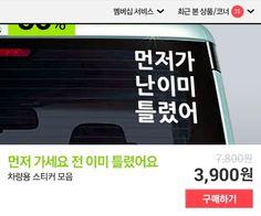 클리앙 > 알뜰구매 > [옥션]차량용스티커 먼저가 난 이미 틀렸어 3,900원 배송비 2,500원