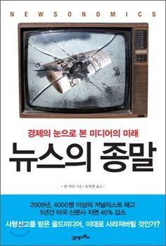 02/17 뉴스의 종말: 경제의 눈으로 본 미디어의 미래 Newsonomics, Ken Doctor   당신이 받는 뉴스를 만들 12가지 트렌드라는 부제를 가진 책...