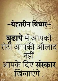 Chanakya quotes - We should do all work with great care because our competitors are not sitting carelessly Hindi Quotes On Life, Wisdom Quotes, Life Quotes, Hindi Qoutes, Family Quotes, Marathi Quotes, Gujarati Quotes, Punjabi Quotes, Deep Quotes