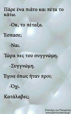 greek quotes on we heart it Words Quotes, Wise Words, Me Quotes, Funny Quotes, Sayings, Funny Phrases, Unique Quotes, Meaningful Quotes, Inspirational Quotes