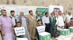 اخبار اليمن اليوم الأربعاء 4/4/2018 #مركز_الملك_سلمـان للإغاثة يوزع سلل غذائية في #تعـز و#الحـديدة