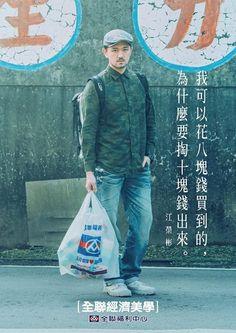 徐重仁對7-11開打復仇之戰了,全聯的文宣根本就針對著統一來的 - 哈拉閒聊版 - WeTalk 論壇 - Let's Talk! Banks Ads, Copy Ads, Chinese Posters, Chinese Design, Ads Creative, Advertising Poster, Copywriting, Print Ads, Editorial Design