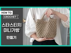 Crochet Bag Tutorials, Sewing Patterns, Crochet Patterns, Net Bag, Star Stitch, Knitting Videos, Summer Bags, Knitted Bags, Easy Crochet