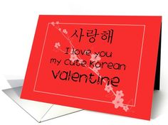 Personalize any greeting card for no additional cost! Cards are shipped the Next Business Day. Product ID: 131551 Valentine Day Cards, Holiday Cards, Cute Korean, You And I, Greeting Cards, Valentine Ecards, Christian Christmas Cards, You And Me