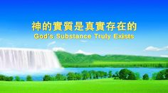 "The Hymn of God's Word ""God's Substance Truly Exists"" 