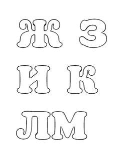 «Алфавит из фетра»
