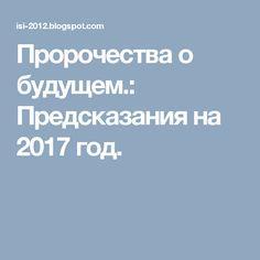 Пророчества о будущем.: Предсказания на 2017 год.