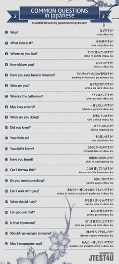 Infographic: common questions in Japanese part 2…