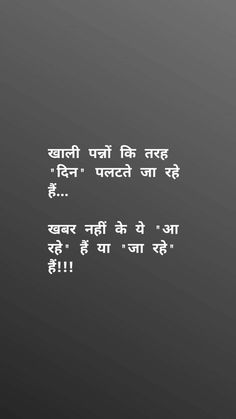 Hindi Quotes Images, Shyari Quotes, Motivational Picture Quotes, Lesson Quotes, Friend Quotes, Words Quotes, Inspiring Quotes, Good Thoughts Quotes, Mixed Feelings Quotes