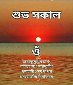 Good Morning Beautiful Gif, Good Morning Photos, Good Morning Flowers, Good Evening Messages, Morning Messages, Good Morning Inspirational Quotes, Morning Quotes, Bangla Quotes, Good Morning Greetings