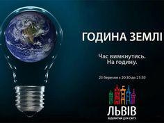 Львів приєднається до Години Землі | LvivOnline - афіша подій Львова