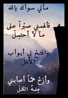 Arabisch Zitate, Gott, Genial, Heiliger Koran, Sprüche