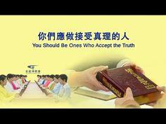 【東方閃電】全能神教會神話詩歌《你們應做接受真理的人》