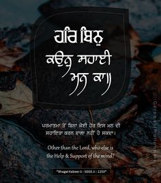 Guru Nanak Wallpaper, Shri Guru Granth Sahib, Good Thoughts Quotes, Gurbani Quotes, Religious Quotes, The Help, Blessings, Spirituality, Cards Against Humanity