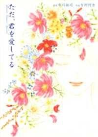 Tada Kimi wo Aishiteru by Ichikawa Takuji & Yoshino Aki