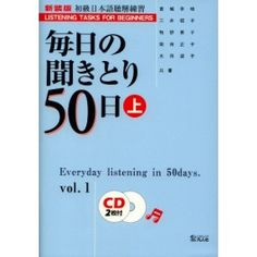 Everyday Listening in 50 Days: Listening Tasks for Beginners - Vol.1 (w/CDs)