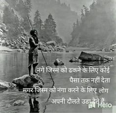 Shyari Quotes, Hindi Quotes Images, Hindi Quotes On Life, Good Life Quotes, Poetry Quotes, Words Quotes, Shayari Image, Shayari In Hindi, Mother Father Quotes