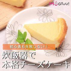 . 初心者も失敗しない!炊飯器で本格チーズケーキ . .  衝撃的に簡単な、おいしいチーズケーキのレシピです! 混ぜてボタン押すだけ!これなら絶対に失敗しないので安心♪ . . 【材料】 クリームチーズ 200g(常温) 卵 2個 砂糖 60g 生クリーム 200cc 小麦粉 大さじ3.5 ポッカレモン 大さじ1 . . 【作り方】 1.全ての材料をボウルに入れて混ぜる。 2.生地を炊飯器に入れて通常炊きで完成。 . .  もし生地がゆるいときには、再度通常炊きで半分の時間炊き、その後開けて様子を見ながら調整してください^^ できたても最高ですが、冷ますと生地がしっとりしてさらにおいしくなりますよ♪ . . #mugyuu! #ムギュー!#おうちごはん #レシピ #ママ #簡単レシピ #料理 #ケーキ #チーズケーキ  #炊飯器 #foods #instafood #instacook #yummyfood #homemadefood #kids #delicious #food #yummy