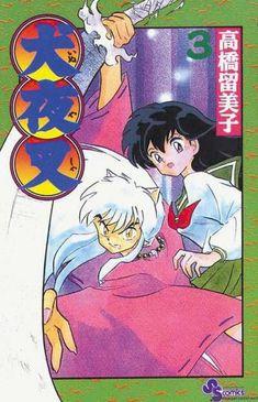 InuYasha n° 3 - Shogakukan Manga Anime, Anime One, Manga To Read, Wall Prints, Poster Prints, Pokemon Fairy, Inuyasha Funny, Kagome Higurashi, Photos