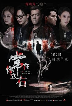 Always Be with You (2017) BluRay 720p 800MB Release Date: 2 November 2017 (Singapore) Director: Herman Yau | Genre: Horror, Thriller Cast: Julian Cheung, Charlene Choi, Louis Koo Resolution: 1280×538 | File Size: 798.50 MiB | Runtime: 1h 38mn