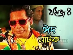 "Mosharraf Karim Bangla Natok ""Jomoj"" Part-4