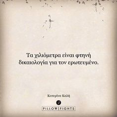 Pillow Quotes- Page 8 of 102 - Pillowfights. New Quotes, Wisdom Quotes, Funny Quotes, Life Quotes, Inspirational Quotes, Smart Quotes, Greek Love Quotes, Pillow Quotes, Greek Words