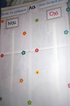 Πυθαγόρειο Νηπιαγωγείο: Το γράμμα και το όνομά μου